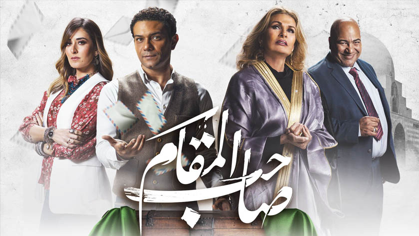 Movie Review: Saheb Al Maqam: a movie that showed the way to soul's peace